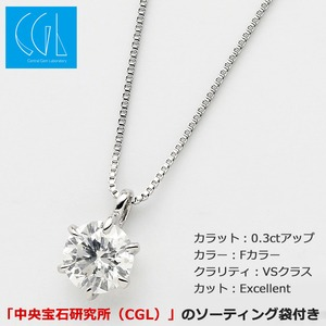 ダイヤモンド ネックレス 一粒 プラチナ Pt900  0.3ct ダイヤネックレス 6本爪 Fカラー VSクラス Excellent 中央宝石研究所ソーティング済み
