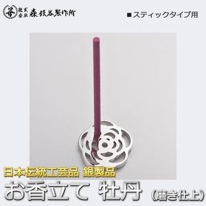 香立て 牡丹 銀製 磨き仕上げ 日本伝統工芸品 ハンドメイド スターリングシルバー