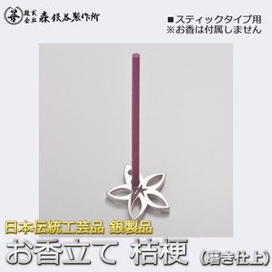 香立て 桔梗 銀製 磨き仕上げ 日本伝統工芸品 ハンドメイド スターリングシルバー