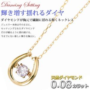 ダイヤモンドペンダント/ネックレス 一粒 K18 イエローゴールド 0.08ct ダンシングストーン ダイヤモンドスウィングネックレス 揺れるダイヤが輝きを増す☆ 馬蹄モチーフ 揺れる ダイヤ