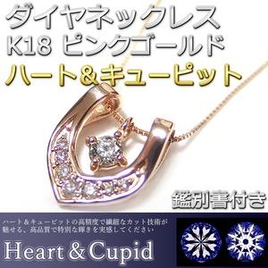 ダイヤモンド ネックレス 0.074ct K18 ピンクゴールド ハート&キューピット H&C Hカラー SIクラス GOOD 馬蹄 ペンダント 鑑別書付き 限定1点限り