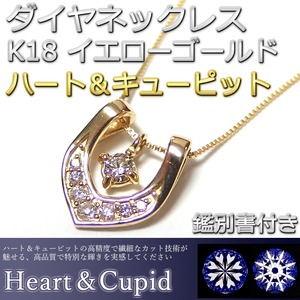 ダイヤモンド ネックレス 0.074ct K18 イエローゴールド ハート&キューピット H&C Hカラー SIクラス GOOD 馬蹄 ペンダント 鑑別書付き 限定1点限り