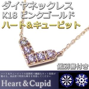 ダイヤモンド ネックレス 0.09ct K18 ピンクゴールド ハート&キューピット H&C Hカラー SIクラス GOOD ハート ペンダント 鑑別書付き 限定1点限り