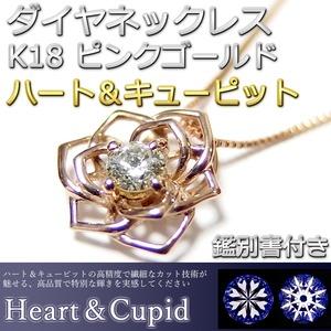 ダイヤモンド ネックレス 一粒 0.1ct K18 ピンクゴールド ハート&キューピット H&C Hカラー SIクラス GOOD 花 フラワー バラ 薔薇 ペンダント 鑑別書付き 限定2点限り