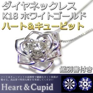 ダイヤモンド ネックレス 一粒 0.1ct K18 ホワイトゴールド ハート&キューピット H&C Hカラー SIクラス GOOD 花 フラワー バラ 薔薇 ペンダント 鑑別書付き 限定2点限り