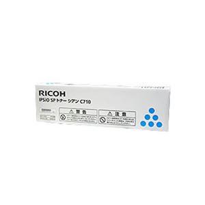 (業務用3セット) 【純正品】 RICOH リコー トナーカートリッジ 【C710 C シアン】 SPトナー