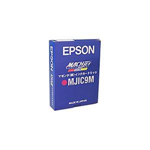 (業務用3セット) 【純正品】 EPSON エプソン インクカートリッジ/トナーカートリッジ 【MJIC9M マゼンタ】
