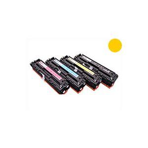(業務用3セット) 【再生品】 Canon キャノン リサイクルトナーカートリッジ 【6269B003 331 イエロー】 日本製