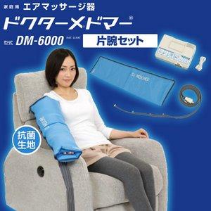 ドクターメドマー DM-6000 (片腕セット)