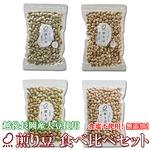 煎り豆 味比べセット4種類【8袋セット】(各種2袋)