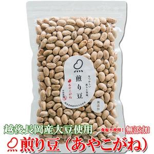 煎り豆(あやこがね)無添加 150g×6袋