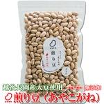 煎り豆(あやこがね)無添加 6袋