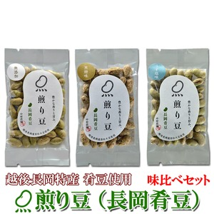 お試しに!煎り豆(長岡肴豆)15g 味比べセット3種類【9袋セット】(各種3袋)