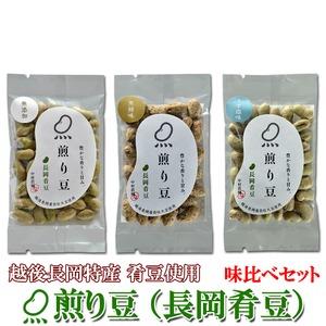 煎り豆(長岡肴豆) 味比べセット3種類【9袋×2セット】(各種6袋)