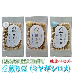 煎り豆(ミヤギシロメ)15g 味比べセット3種類【9袋×2セット】(各種6袋)