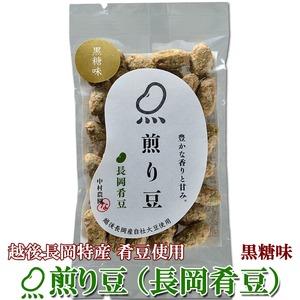 煎り豆(長岡肴豆) 黒糖味 15g×20袋