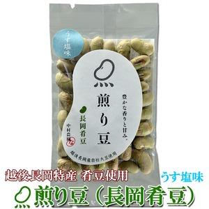 お試しに!煎り豆(長岡肴豆) うす塩味 15g×10袋