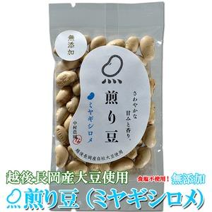 お試しに!煎り豆(ミヤギシロメ) 無添加 15g×10袋