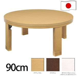 天然木丸型折れ脚こたつ 【ロンド】 90cm こたつ テーブル 円形 日本製 国産 ナチュラル
