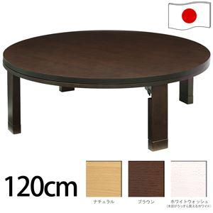 天然木丸型折れ脚こたつ 【ロンド】 120cm こたつ テーブル 円形 日本製 国産 ナチュラル