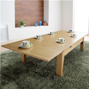 折れ脚伸長式テーブル グランデウイング 幅120〜最大180cm×奥行75cm テーブル ローテーブル 伸張テーブル センターテーブル エクステンション ナチュラル