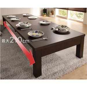 折れ脚伸長式テーブル グランデネオ210 幅150〜最大210×奥行75cm テーブル ローテーブル 伸張式テーブル 伸縮木製リビングテーブル座卓エクステンション ダークブラウン