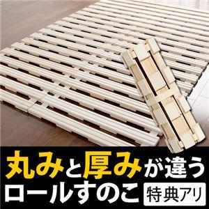 桐天然木ロール式すのこベッド secco+〔セッコプラス〕 ダブル すのこベッド ロール ダブル