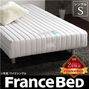 脚付きマットレス ヒューゴ シングル フランスベッド シングル マットレス