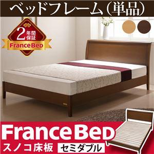 脚付き すのこベッド マーロウ セミダブル ベッドフレームのみ フランスベッド セミダブル フレームのみ ダークブラウン