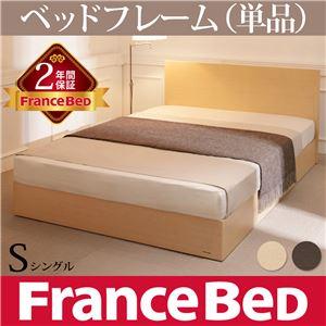 フラットヘッドボードベッド コンラッド シングル ベッドフレームのみ フランスベッド シングル フレームのみ ウエンジ