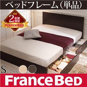 フラットヘッドボードベッド コンラッド シングル 引き出し収納付き ベッドフレームのみ フランスベッド シングル フレームのみ ウエンジ