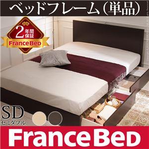 フラットヘッドボードベッド コンラッド セミダブル 引き出し収納付き ベッドフレームのみ フランスベッド セミダブル フレームのみ ウエンジ