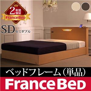 宮付きベッド ベルモンド セミダブル 照明付き ベッドフレームのみ フランスベッド セミダブル フレームのみ メープル