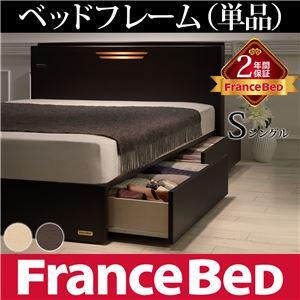 宮付きベッド ベルモンド シングル 引き出し収納付き 照明付き ベッドフレームのみ フランスベッド シングル フレームのみ ウエンジ