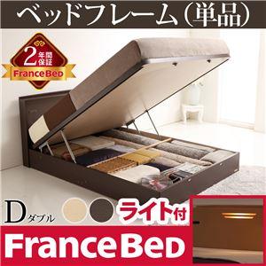 宮付きベッド ベルモンド ダブル 跳ね上げ式 照明付き コンセント ベッドフレームのみ フランスベッド ダブル フレームのみ ウエンジ