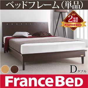 3段階高さ調節ベッド モルガン ダブル ベッドフレームのみ フランスベッド ダブル フレームのみ ダークブラウン