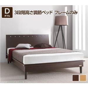 3段階高さ調節ベッド モルガン ダブル ベッドフレームのみ フランスベッド ダブル フレームのみ ライトブラウン