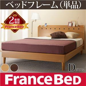 宮付き 3段階高さ調節ベッド モルガン ダブル コンセント ベッドフレームのみ フランスベッド ダブル フレームのみ ライトブラウン