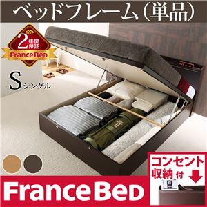 タップ収納・跳ね上げ収納・宮付きベッド デュカス シングル ベッド フレームのみ フランスベッド シングル フレームのみ ウエンジ