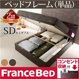 タップ収納・跳ね上げ収納・宮付きベッド デュカス セミダブル ベッド フレームのみ フランスベッド セミダブル フレームのみ ウエンジ