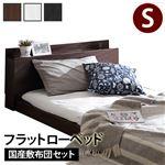 敷布団でも使えるフラットローベッド 〔カルバンフラット〕 シングルサイズ+国産3層敷布団セット ブラック ブラウン