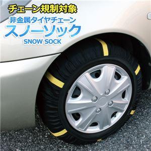 タイヤチェーン 非金属 195/45R15 2号サイズ スノーソック