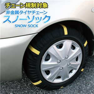 タイヤチェーン 非金属 175/70R14 3号サイズ スノーソック