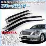スモークサイドバイザー 4枚 トヨタ セルシオ UCF20 UCF21【取り付け簡単 ドアバイザー 喫煙 雨よけ 日よけに】