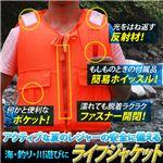 ライフジャケット フローティングベスト/救命胴衣/ライフベスト フリーサイズ(大人用・子供用)