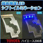 シフトイルミネーション トヨタ ハイエース 200系 TRH214 TRH219 TRH224 TRH229