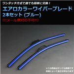 ダイハツ ブーン ルミナス (08/12〜) エアロワイパー ブレード ブルー 左右セット