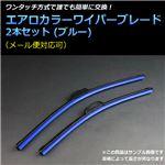 オペル オメガ(95〜02) エアロワイパー ブレード ブルー