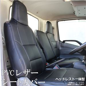 フロントシートカバー アトラス 3型 ワイドキャブ 2t〜4.5t APR APS AQR AQS (H11/05〜H18/12) ヘッドレスト一体型