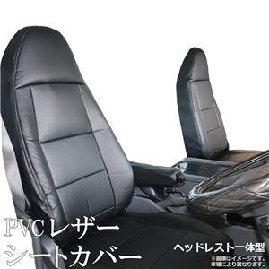 フロントシートカバー クオン (H23/10〜H29/3) ヘッドレスト運転席:一体型 助手席:分割 運転席肘掛有り車